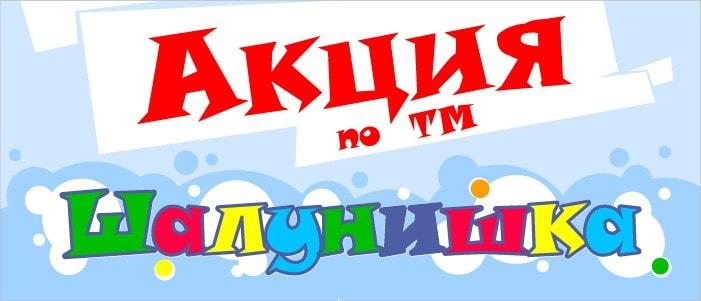 """Скидка 30% на зимнюю обувь ТМ """"Шалунишка"""""""
