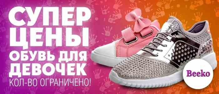 """Супер цены на обувь для девочек ТМ """"Beeko"""""""