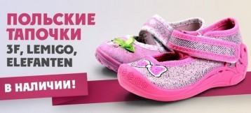 ff00567a1 Лидер ОПТ | Детская обувь оптом | Женская обувь оптом | Мужская ...