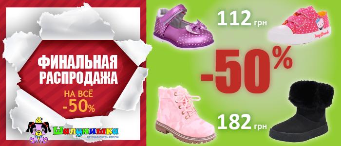 Акция 50% скидки по ТМ Шалунишка