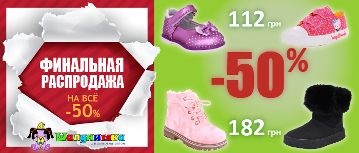 Скидка 50% по ТМ Шалунишка