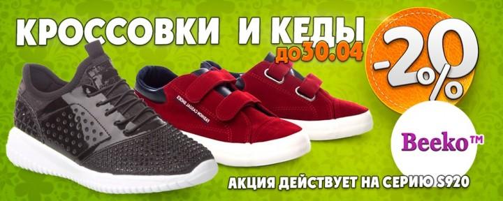 """Акция -20% на модели s920 TM """"Beeko"""""""
