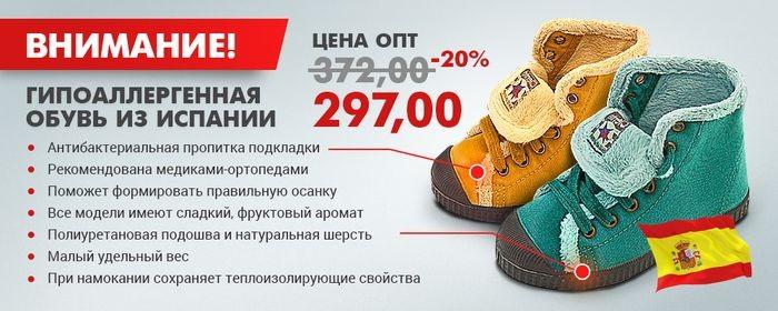 Скидка на обувь из Испании