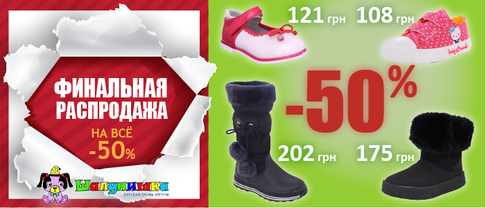 Финальная распродажа ТМ Шалунишка