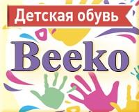 Детская обувь оптом от производителя в Украине на сайте Лидер ОПТ ... d85e8cb62958c