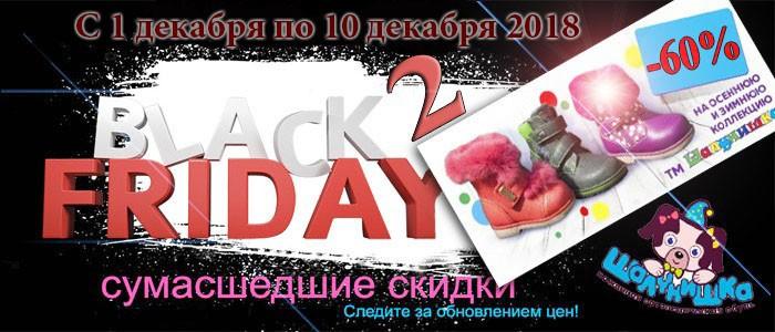 Черная пятница 2