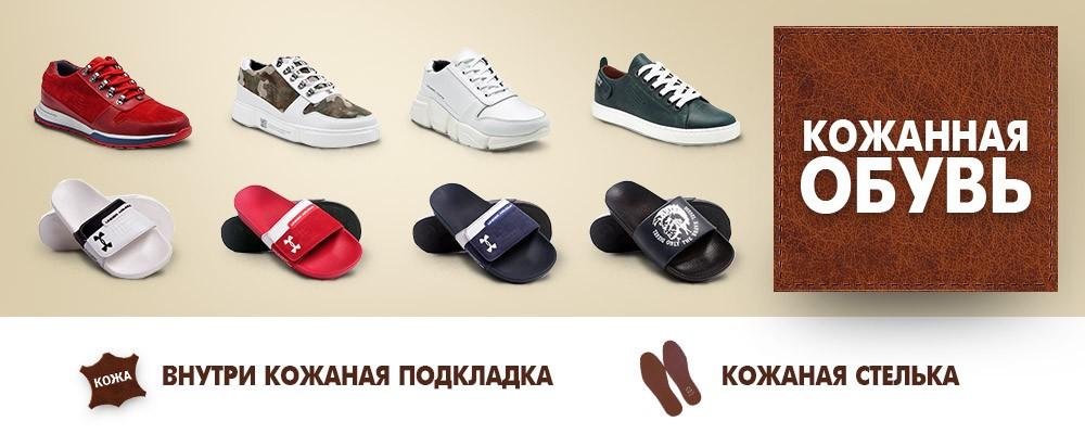Украинская кожаная обувь оптом