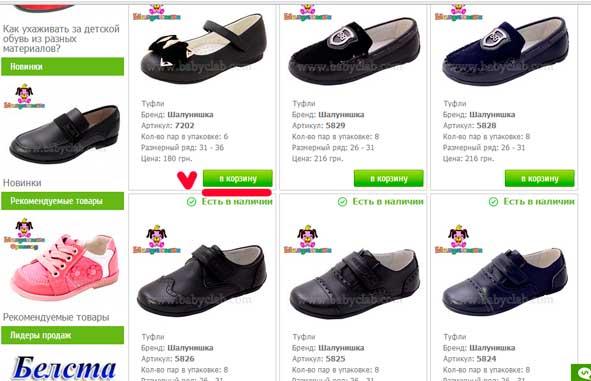 детская обувь интернет